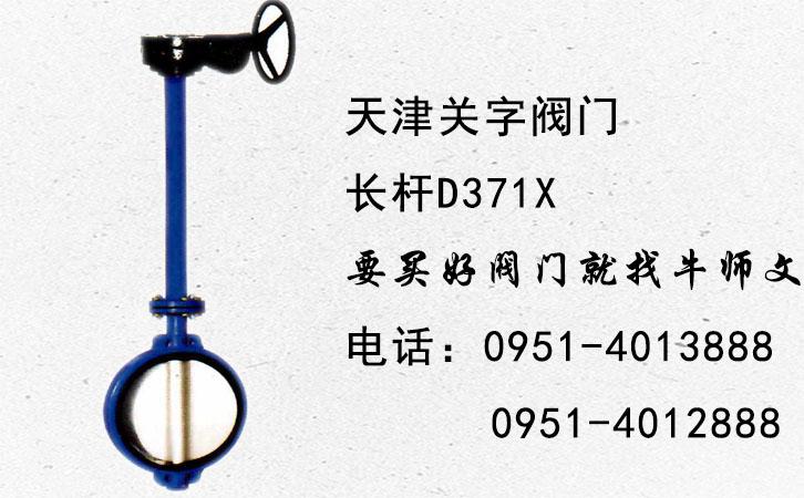 【关牌】D371X加长杆蝶阀(可定做长度)16公斤